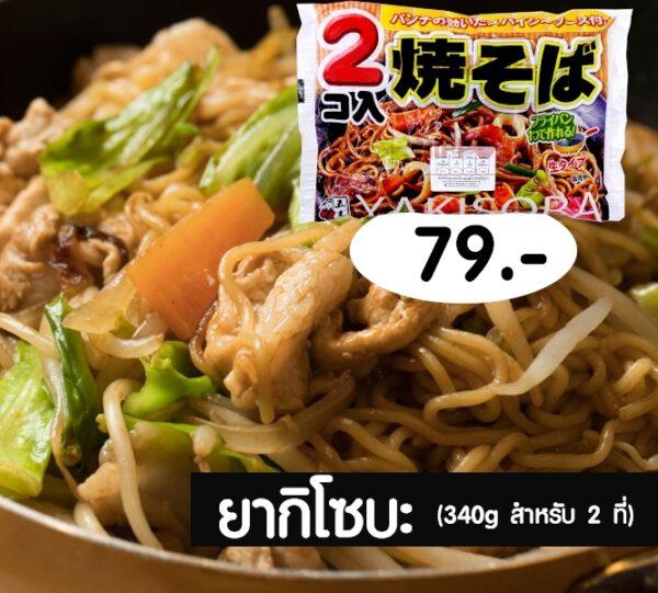 Yakisoba (2 servings)