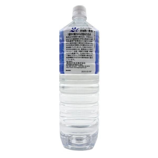 KOUKASUI Natural Mineral Water