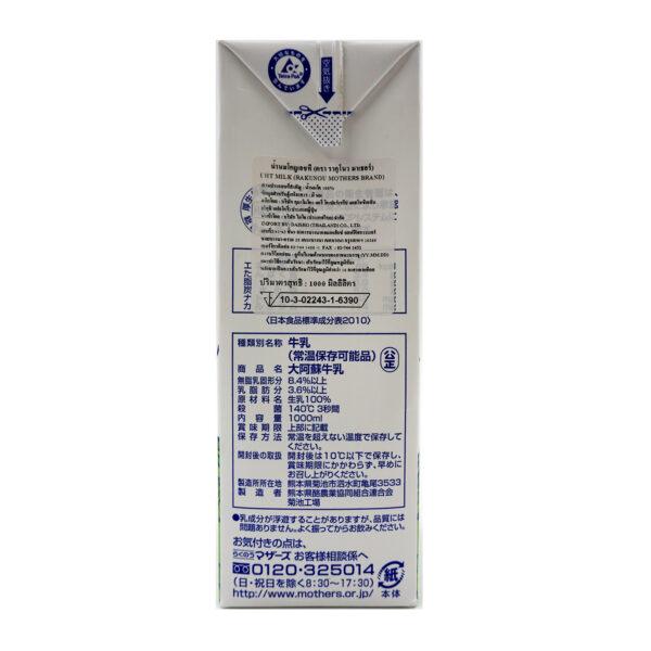 RAKUNOH MOTHER'S – UHT Fresh Milk 1000ml