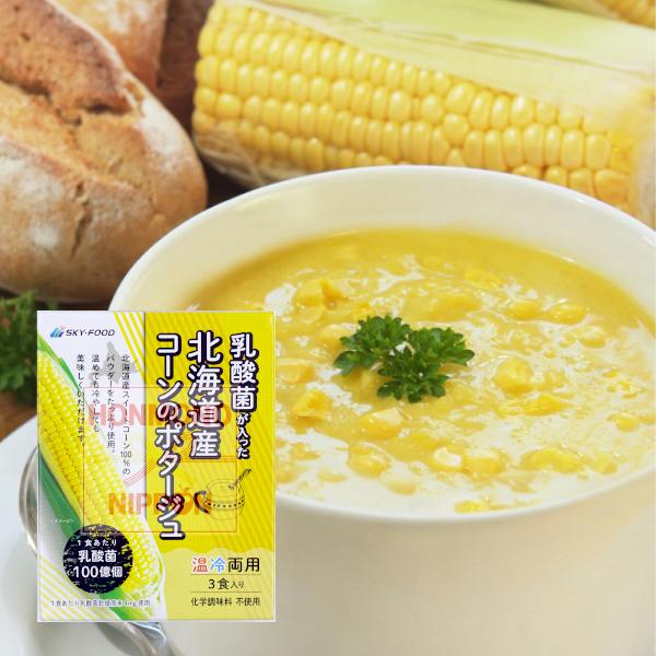 Hokkaido Corn Soup