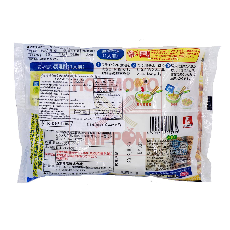 Yaki Udon Shoyu Aji (2 servings)