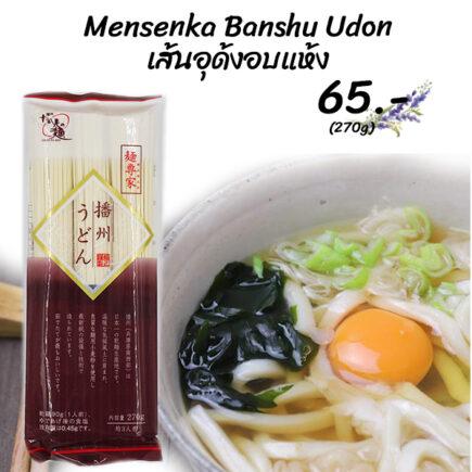 Mensenka Banshu Udon
