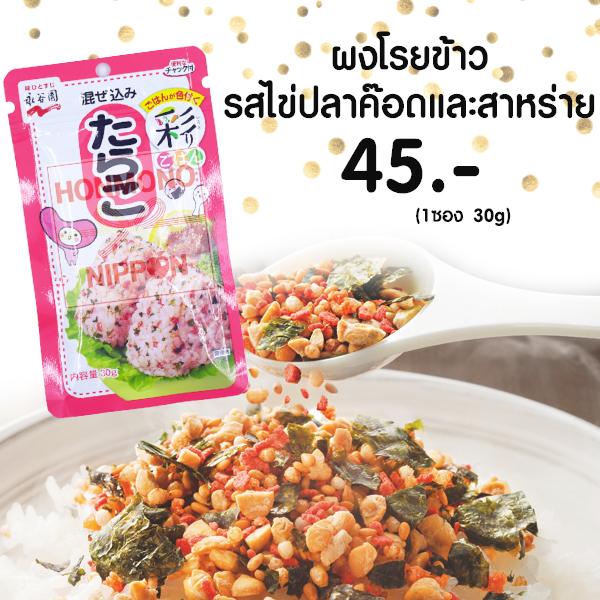Tarako & Seaweed Furikake 5 pieces