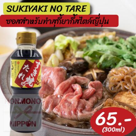 Sukiyaki No Tare (Japanese Sukiyaki Sauce)