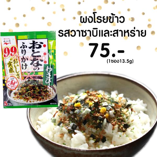 Wasabi & Seaweed Furikake 5 pieces
