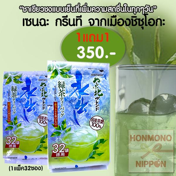 [Buy 1 Get 1] Yokuyo Mizudashi Ryokucha - 32 Teabag